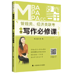 MBA/MPA/MPAcc 妙笔千言:管理类、经济类联考?一类写作必修课 199管理类 联考教材