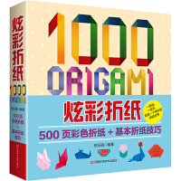 炫彩折纸 河南科学技术出版社