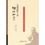 全球视野下的陶行知研究(第1卷)