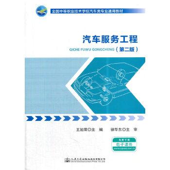 汽车服务工程(第二版)