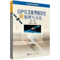 【二手旧书九成新】 21世 高等院校教材:GPS卫星导航定位原理与方法( 2版) 刘基余 科学出版社978703021