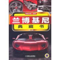 【二手旧书8成新】兰博基尼典藏书 闻骐 机械工业出版社 9787111421689