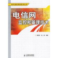 电信网监控和管理技术