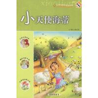 小天使海蒂:新课标小学课外快乐阅读
