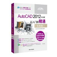 """AutoCAD 2012中文版从入门到精通(标准版)(配光盘)(清华社""""视频大讲堂""""大系CAD/CAM/CAE技术视频"""