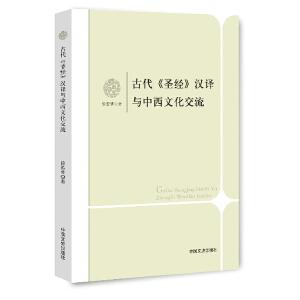 古代《圣经》汉译与中西文化交流