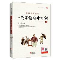 重新发现近代:一百年前的中日韩(第一部)