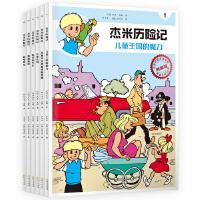 杰米历险记:第一辑1-6(全6册)
