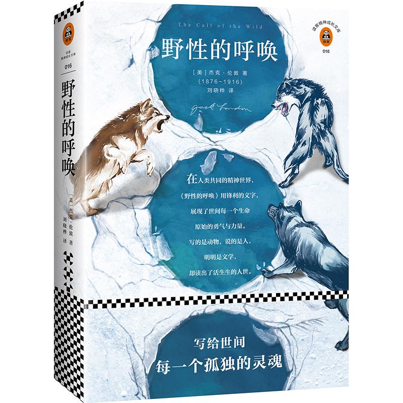 野性的呼唤(杰克·伦敦最著名的中短篇小说全收录)(读客经典文库)写给世间每一个孤独的灵魂!用锋利的文字,展现了世间每一个生命原始的勇气和力量。杰克·伦敦代表作《野性的呼唤》《白牙》《热爱生命》和《生火》全收录,全新译本。读客出品