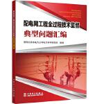配电网工程全过程技术监督典型问题汇编