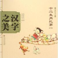 汉字之美象形字2.十二生肖比靠前 王早早 著;李依浓 绘