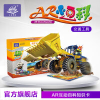 【当当自营】AR学校 小百科交通工具 4D儿童智益早教认知卡玩具68张水陆空