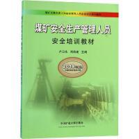煤矿安全生产管理人员安全培训教材 2019年新版 中国矿业大学出版社