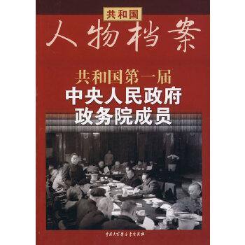 共和国人物档案--共和国第一届中央人民政府政务院成员