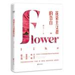 花朵主义者的告白(让美好的事物就这样发生――用花朵装饰生活中的每一个角落,每一束鲜花,都是对生活说一遍我爱你。)