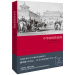 中华帝国的衰落(2019版)