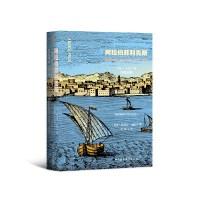 鼓楼新悦丛书.阿拉伯菲利克斯:1761―1767年丹麦远征