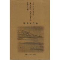 中国古代文学史长编:隋唐五代卷 9787810394550