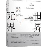 世界无界 我的来自21个国家和地区的朋友 上海大学出版社