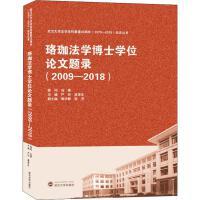 珞珈法学博士学位论文题录(2009-2018) 武汉大学出版社