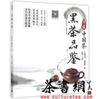 【二手旧书8成新】茶书网:《黑茶品鉴》(典藏国茶) 陈龙主编 /陈光旭 陈火 9787121265501