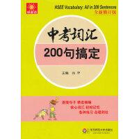 伸英语:中考词汇:200句搞定(修订版)