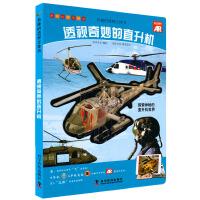 有趣的透视立体书―透视奇妙的直升机