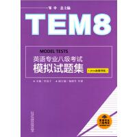 英语专业八级考试模拟试题集(2016新题型版)