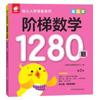 阶梯数学1280题――基础篇