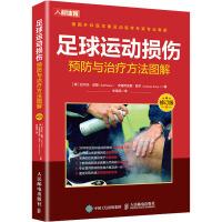 足球运动损伤预防与治疗方法图解 修订版 人民邮电出版社
