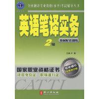 辅导丛书:英语笔译实务2级