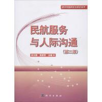 民航服务与人际沟通(第2版) 科学出版社