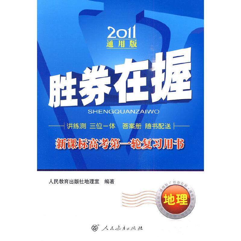 地理 2011年通用版 新课标高考第一轮复习  胜券在握——2010年5月印刷