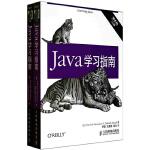 Java学习指南(第4版)(上、下册)