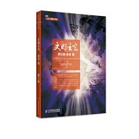 文明之光(第三册,全彩印刷)第六届中华优秀出版物获奖图书
