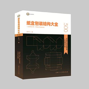 纸盒包装结构大全:一本包装设计师、平面设计师必备手册 一本书搞定包装设计方案!本书包含500多款纸盒结构设计图形、盒型的平面图和效果图。附有印刷说明,实用性强,是设计师的好帮手。