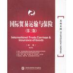 国际贸易运输与保险(第三版) 姚新超 对外经贸大学出版社 9787566307187