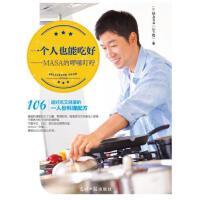 【新书店正版】一个人也能吃好――MASA的��嗦叮咛 MASA(山下胜) 光明日报出版社 9787511283177