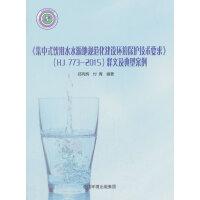《集中式饮用水水源地规范化建设环境保护技术要求》(HJ 773-2015)释义及典型案例