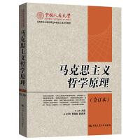 马克思主义哲学原理(合订本)(中国人民大学马克思主义理论研究和建设工程系列教材)