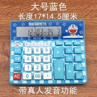 可爱卡通计算器12位多功能财务办公有无语音太阳能计算机 712叮当猫 真人语音