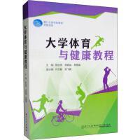 大学体育与健康教程 厦门大学出版社