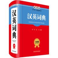 汉英词典 全新版 四川辞书出版社
