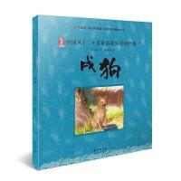 中国风十二生肖童话故事原创绘本――戌狗