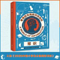 常识:有用的无用的百科知识(入选《2020中国小学生分级阅读书目》)