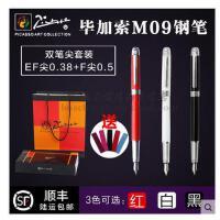 毕加索钢笔/墨水笔 pimio毕加索 双笔尖套装 毕加索M09钢笔