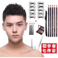 修眉刀套装 新手初学者画眉套装男女通用化妆工具礼物送男友