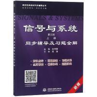 信号与系统同步辅导及习题全解:上册(第3版) 中国水利水电出版社