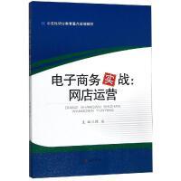 电子商务实战:网店运营/陈庆 成都西南交大出版社有限公司