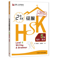 21天征服HSK5级写作.语法(外研社.HSK课堂系列)
